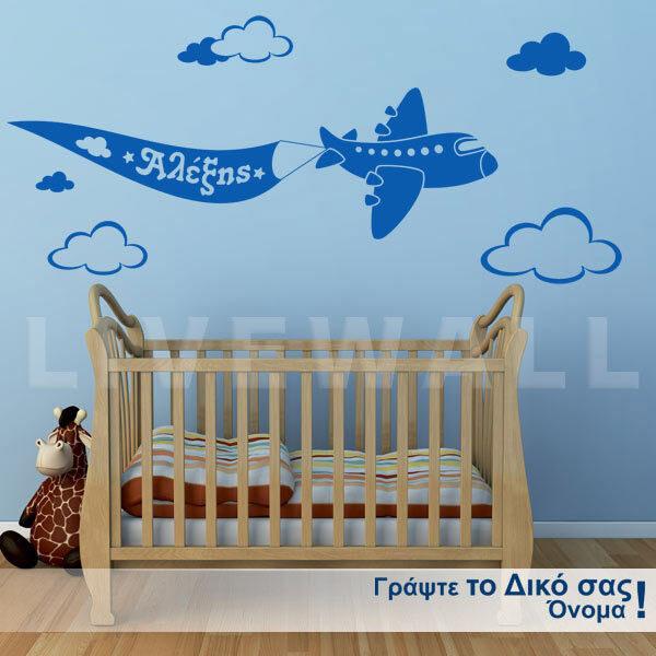 Αυτοκόλλητο τοίχου Αεροπλανάκι – Little Airplane