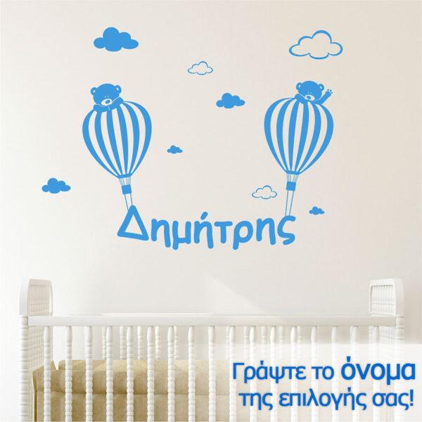 Αυτοκόλλητα τοίχου αερόστατα με όνομα
