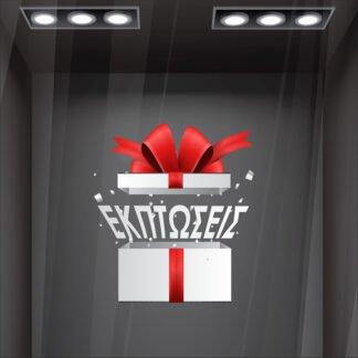 Αυτοκόλλητο βιτρίνας Εκπτώσεις Gift Box