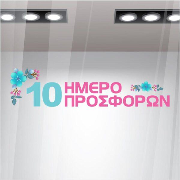 Ανοιξιάτικο αυτοκόλλητο βιτρίνας 10ήμερο προσφορών με λουλούδια