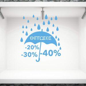 Εκπτώσεις με ομπρέλα
