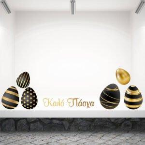 Μαύρα αυγά με χρυσές λεπτομέρειες αυτοκόλλητο βιτρίνας
