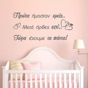Αυτοκόλλητο τοίχου First we had… Ελληνικό