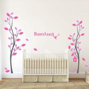 Αυτοκόλλητο τοίχου Παιδικά δέντρα
