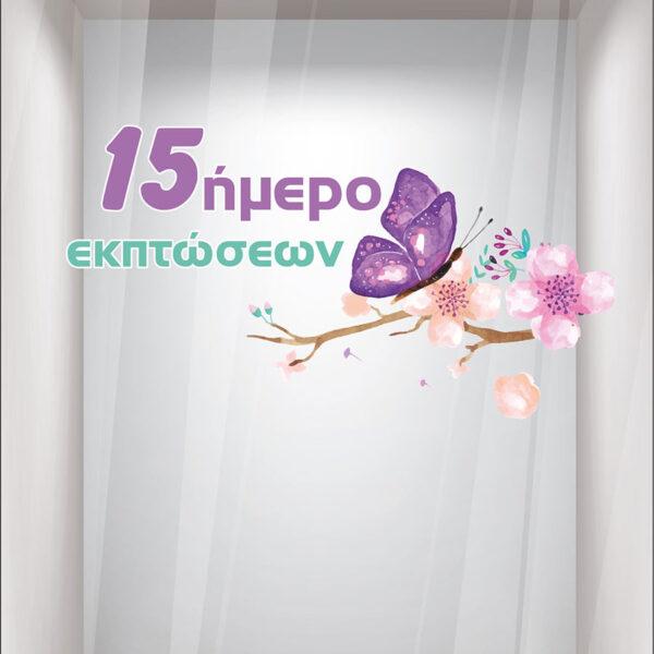 Αυτοκόλλητο βιτρίνας 15ήμερο εκπτώσεων με πεταλούδα