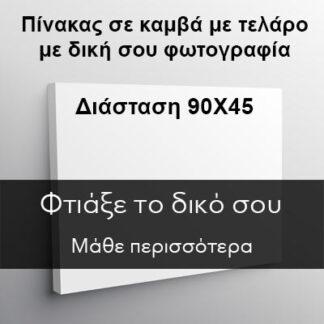 Εκτύπωση σε καμβά με τελάρο με δική σου φωτογραφία (Διάσταση 90X45)