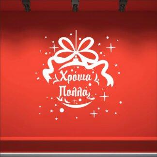 Αυτοκόλλητο τοίχου - βιτρίνας Χριστουγεννιάτικη μπάλα