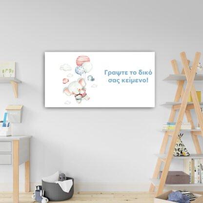 Πίνακας σε καμβά ελεφαντάκι με δικό σας κείμενο