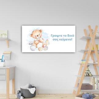 Πίνακας σε καμβά αρκούδος με το δικό σας κείμενο