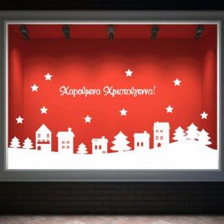 Αυτοκόλλητο τοίχου - βιτρίνας Χαρούμενα Χριστούγεννα στην πόλη